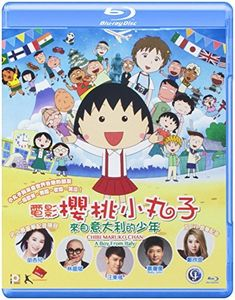 Chibi Maruko Chan: A Boy From Italy (2016) [Import]