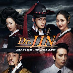 Dr. Jin Soundtrack (Original Soundtrack) [Import]