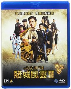 From Vegas To Macau III (2016): Deluxe [Import]