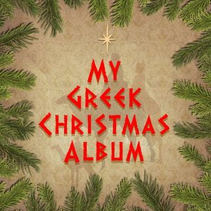 My Greek Christmas Album