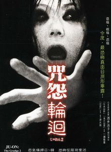 Ju-On-The Grudge 2