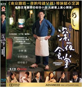 Shinya Shokudo/ Midnight Diner: Movie 2014 [Import]