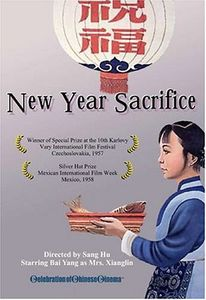 New Year Sacrifice [Subtitled] [Full Screen]