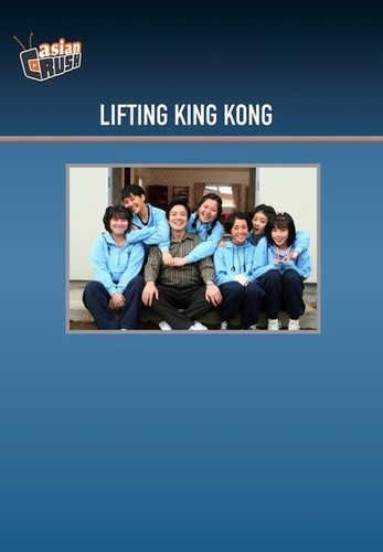 Lifting King Kong