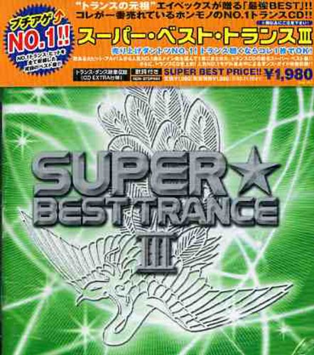 Super Best Trans III /  Various [Import]