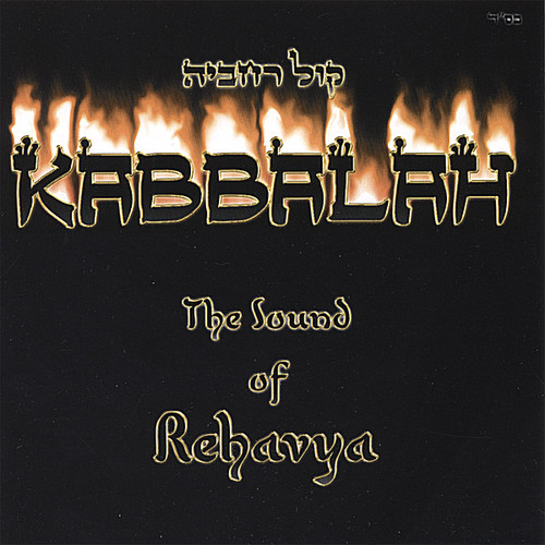 Kabbalah the Sound of Rehavya