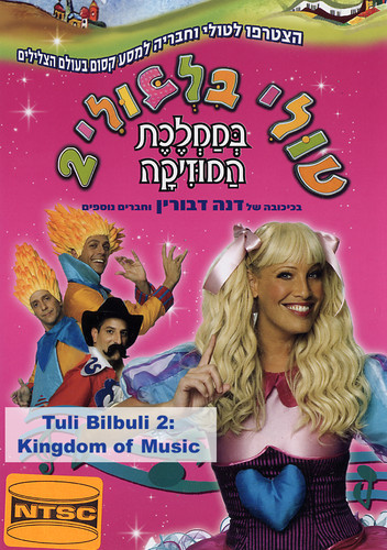 Tuli Bilbuli 2: Kingdom of Music