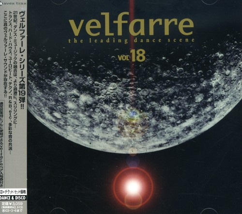 Verlfarre 18 /  Various [Import]