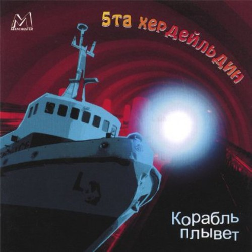 Skipid Siglir/ & the Ship Sails