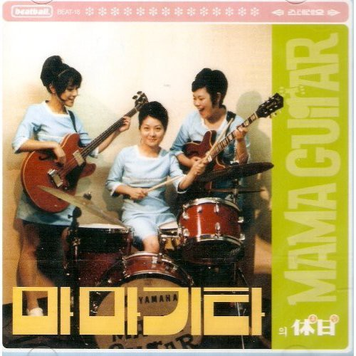 Mama Guitar's Holiday [Import]