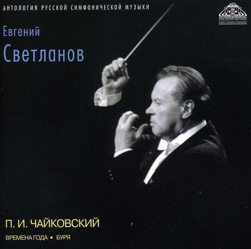 Evgeny Svetlanov Edition - Music of Tchaikovsky