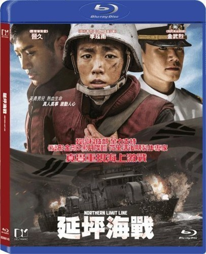 Northern Limit Line (Yeonpyeonghaejeon) [Import]
