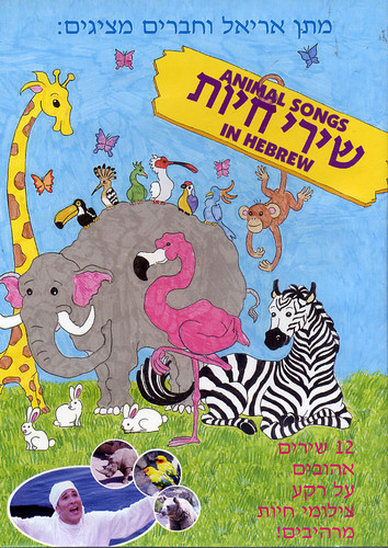 Animal Songs in Hebrew