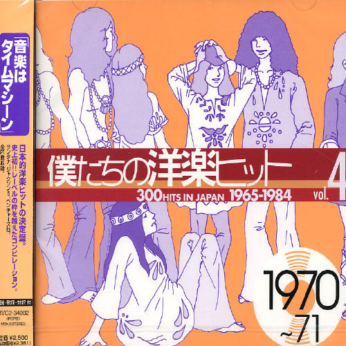 300 Hits in Japan 4 /  Various [Import]