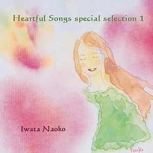 Heartful Songs Special Selection 1