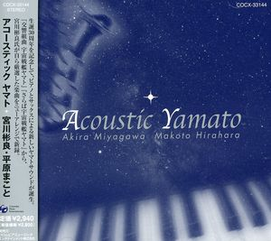 Acoustic Yamato (Space Battleship Yamato) (Original Soundtrack) [Import]