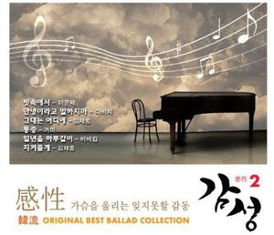 Sensitive New 2: Korean Wave Best Ballad Coll [Import]