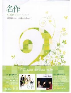 Masterpiece Drama 2 /  Various [Import]