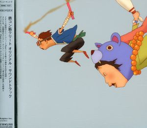 Tekkonkin Crete (Original Soundtrack) [Import]