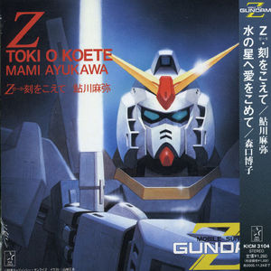 Mobile Suit Z Gundam Theme Songs (Mini LP Sleeve) [Import]