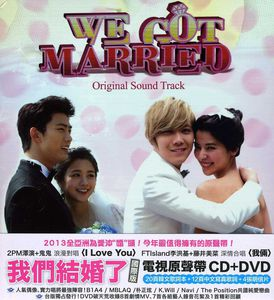 We Got Married (Original Soundtrack) [Import]