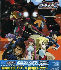 Godanner Second Season (Original Soundtrack) [Import]