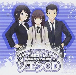 Amagami Character Songs Umeharyoshi & Takahasi May [Import]