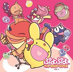 Puyo Puyo Vocal Tracks Vol 3 (Original Soundtrack) [Import]