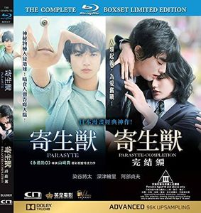 Parasyte I & II /  Completion [Import]