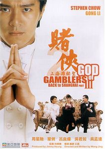 God of Gamblers 3-Back in Shanghai