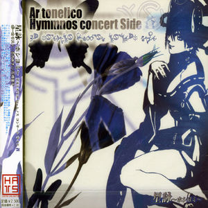 Hoshiyomi: Ar Tonelico Hymmnos Concert Side (Original Soundtrack) [Import]