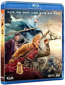 Monkey King 2 (2016) (3D) [Import]