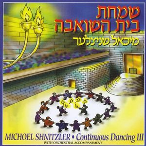 Continuous Dancing III-Simchas Bais Hashoeivah