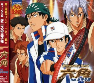 Prince of Tennis: Advancement Match [Import]