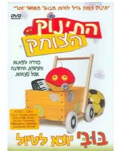 The Laughing Baby: Booby's Trip [Hebrew] [Childrens]