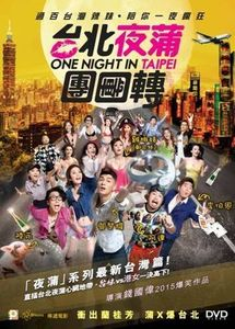 One Night In Taipei (2015) [Import]