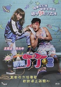 Kidnap Ding Ding Don (2016) [Import]