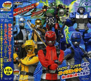 Tokumei Sentai Go-Busters 3 (Original Soundtrack) [Import]