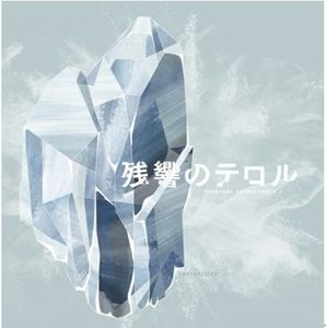 Terror in Resonance 2: Crystalized (Original Soundtrack) [Import]
