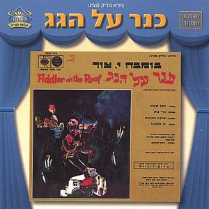 Fiddler on the Roof /  O.C.R.