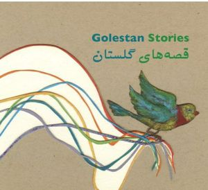 Golestan Stories (A Persian Audiobook for Children)
