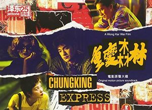 Chungking Express (1995) (Original Soundtrack) [Import]