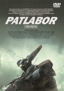 Emotion the Best the Mobile Police Patlabor Gekijo
