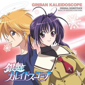 Ginban Kaleido Scope (Original Soundtrack) [Import]