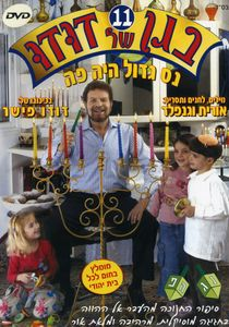 In Dudu's Kindergarten 11: Chanukah
