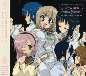 Strawberry Panic! Original CD Drama 2 [Import]