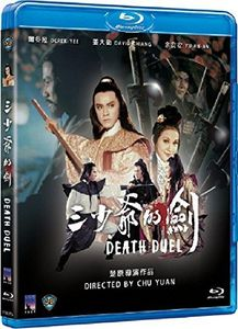 Death Duel (1977) [Import]