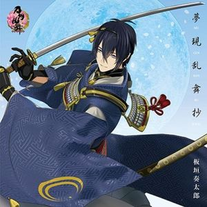 Mugen Ranbu Shou (Original Soundtrack) [Import]