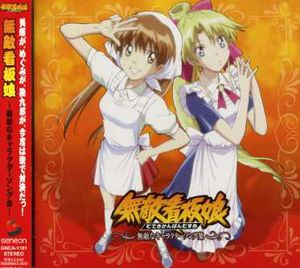 Muteki Kanbanmusume Character Songs (Original Soundtrack) [Import]