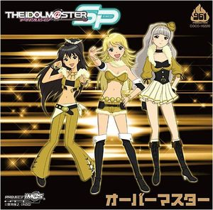 Over Master (Original Soundtrack) [Import]